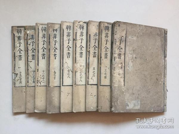 "11 Years of Qianlong and Engraved Edition, Late Weekly Han Fei's ""Han Fei Zi Quan Shu"" has 16 volumes and 9 volumes, and the final edition has the order of Wang Shizhen, the layout is exquisite, all Chinese characters, and it is like a finely engraved edition."
