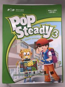 正版包邮泡泡少儿英语进阶级3(POP Steady3)ZR9787802565562群言出版社POP Academic Research Institution