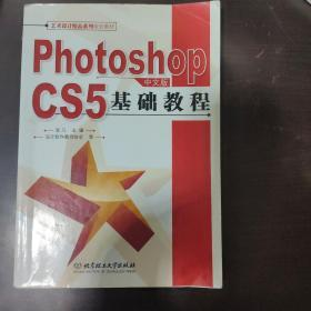 Photoshop CS5中文版基础教程