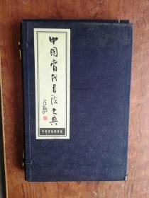 【 中國當代書法大典 中國書協理事卷 全2冊 帶函套 線裝書