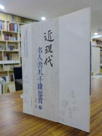 近現代名人書札系列叢書:近現代名人書札手跡鑒賞4