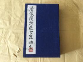 清儀閣所藏古器物文  金石類文獻  一函六冊全  (孔網最低價)