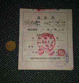 偽滿洲國 哈爾濱午報 報費收據