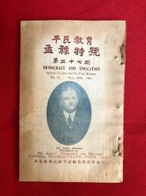 1921年《平民教育》第37期 孟祿特號