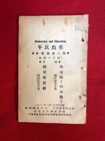 1922年《平民教育》第46號 講演錄 第二集