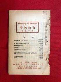 1922年《平民教育》第50期
