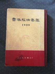 香港經濟年鑒1959