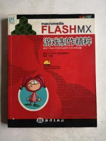 Macromedia FLASH MX游戏制作精粹