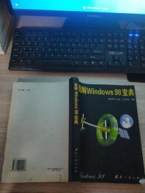图解Windows98宝典