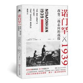 诺门罕1939:改变二战走向的战役:the red army's victory that shaped world war Ⅱ