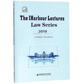 The iharbour lectures:2019:Law series
