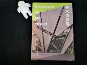 美术馆管理:Management of Art Museum