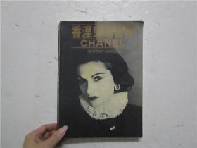 香涅儿的世界 CHANEL AND HER WORLD