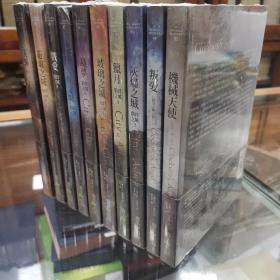 《骸骨之城》  全十冊合售 全新未開封 詳情見圖,1、《機械天使》2、《判愛》3、《灰燼之城》4、《獵月》5、《玻璃之城》6、《鏡夢》7、《墮天使之城》8、《戮愛》9、《游魂之城》10、《天罪》