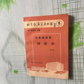 北京饭店菜点丛书 5-北京饭店的谭家菜