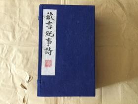 藏書紀事詩  七卷  古籍版本目錄文獻  木版刷印  一函六冊全 (孔網最低價)