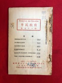 1922年《平民教育》第51期
