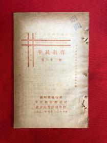 1921年《平民教育》第32期