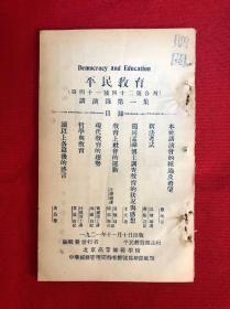 1921年《平民教育》第41-42期合刊,演講錄,第一集