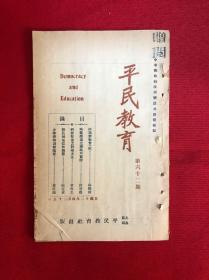 1923年《平民教育》第62期
