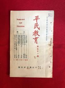 1923年《平民教育》第71期
