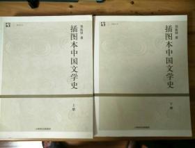 插圖本中國文學史(上下冊)