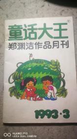 童話大王鄭淵潔作品月刊1993.3