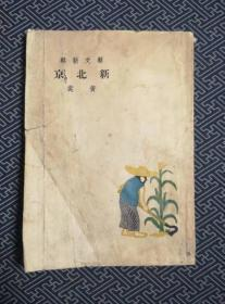 藝文新輯 新北京
