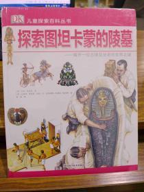 兒童探索百科叢書:探索圖坦卡蒙的陵墓—揭開一位古埃及法老的生死之謎(全新 原價45)