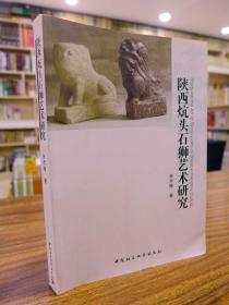 陜西炕頭石獅藝術研究—朱盡暉 著 2009年一版一印 品好