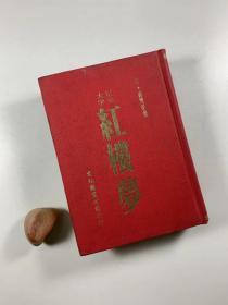 文化圖書公司 1978年1月出版  《紅樓夢》  大32開精裝本  私藏書