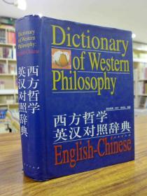西方哲學英漢對照辭典—2001年一版一印 精裝帶護封