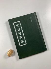 東升出版事業  1980年5月初版   《宋詩派別論》  大32開精裝本  私藏品佳