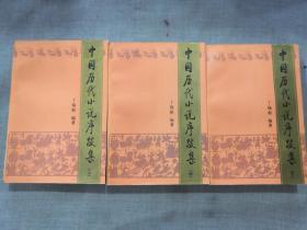 中國歷代小說序跋集(上中下全三冊)