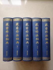 藏密修法秘典(16開精裝本、全五卷)