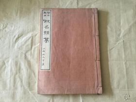 假名類纂  假名字匯  習字兼用  和漢圖書出版發行    (孔網孤本)