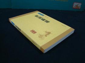 中華經典藏書 世說新語(升級版)
