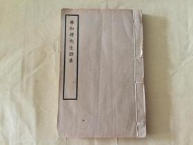 林和靖先生詩集  線裝一厚冊全  (孔網最低價)