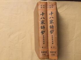 仿古字版  十八家詩鈔  上下二冊全  精裝品佳  曾文正公作品