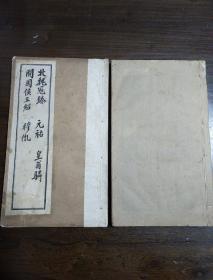 北魏墓志集10種(石印本兩冊)