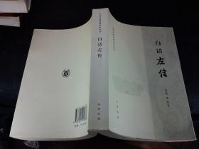 白話左傳:中國古典名著譯注叢書