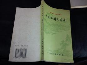 中國古典文學作品選讀:王安石詩文選注(, C0709