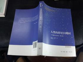 人類的群星閃耀時:十四篇歷史特寫(增訂版)