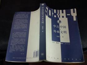 中古中國與外來文明