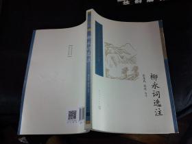 中國古典文學讀本叢書典藏:柳永詞選注
