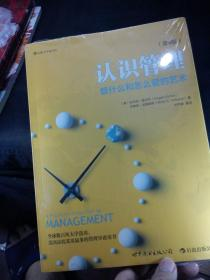 認識管理(第4版):管什么和怎么管的藝術