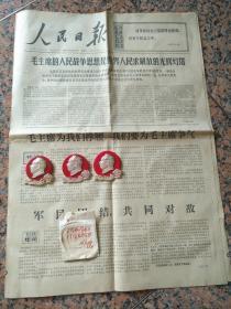 特殊文字精品系列41、毛主席為我們撐腰,我們要為毛主席爭氣章3枚(一個原封套)+人民日報1967年8月2日4開6版。規格49*54MM,95品。