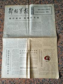 特殊文字精品系列43、人民解放軍應該是一個大學校--牛田洋生產基地章+解放軍報1974年8月26日4開4版.0097部隊,規格41mm.95品,