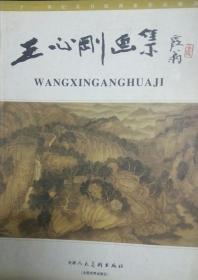 SF19 王心剛畫集(2003年1版1印、著名山水畫家)