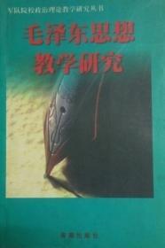 Z056 毛澤東思想教學研究(99年1版1印)